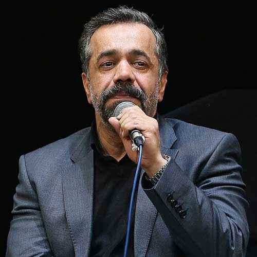 دانلود مداحی محمود کریمی شبا اشکای خورشیدو توی مهتاب می بینم