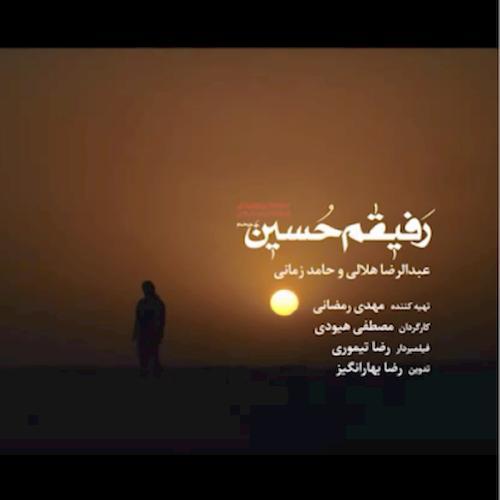 دانلود آهنگ حامد زمانی و عبدالرضا هلالی رفیقم حسین