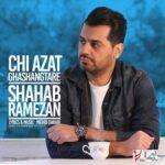 دانلود آهنگ شهاب رمضان چی ازت قشنگتره
