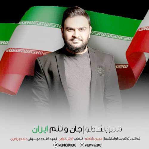 دانلود آهنگ مبین شادلو ای سرای تو بهشت ای وطنم ایران