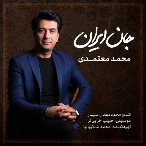 دانلود آهنگ محمد معتمدی جان ایران جانان ایران