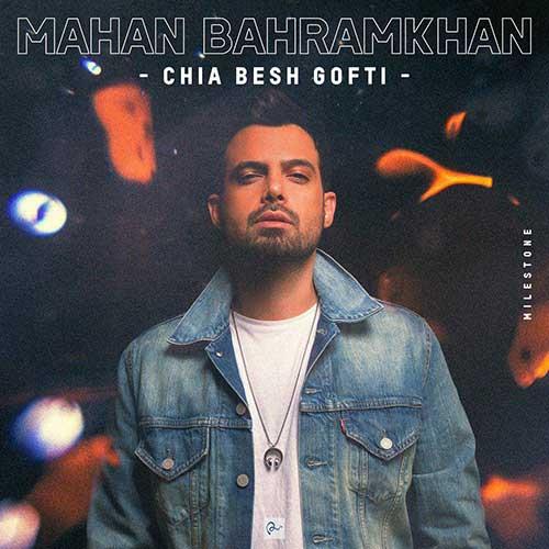 دانلود آهنگ ماهان بهرام خان چیا بهش گفتی