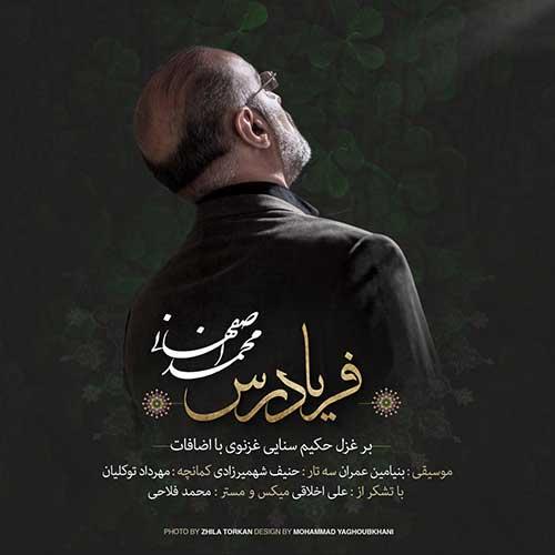 دانلود آهنگ محمد اصفهانی فریادرس