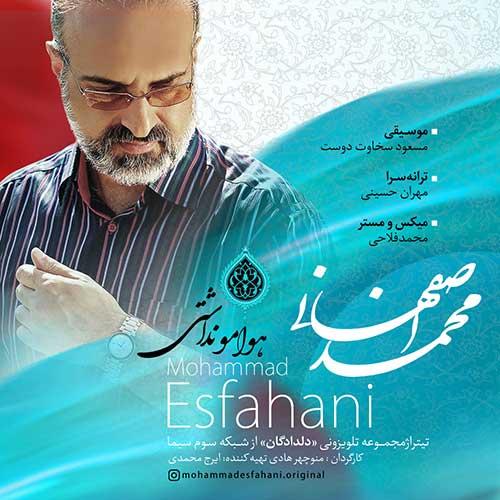 دانلود آهنگ محمد اصفهانی هوامو نداشتی