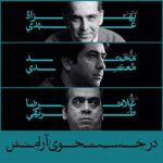 دانلود آهنگ محمد معتمدی در جستجوی آرامش