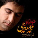 دانلود آهنگ محمد معتمدی عشق و آتش