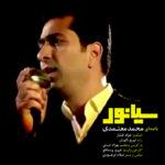 دانلود آهنگ محمد معتمدی سیانور