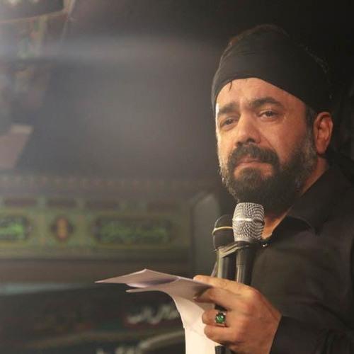 دانلود مداحی محمود کریمی من خواهرتم جای مادرتم
