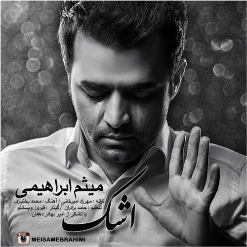 دانلود آهنگ میثم ابراهیمی اشک